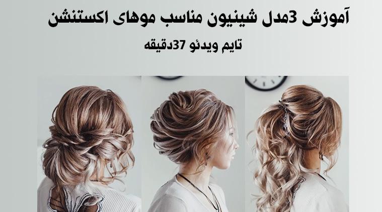 3 مدل مدل مو مناسب موهای اکستنشن