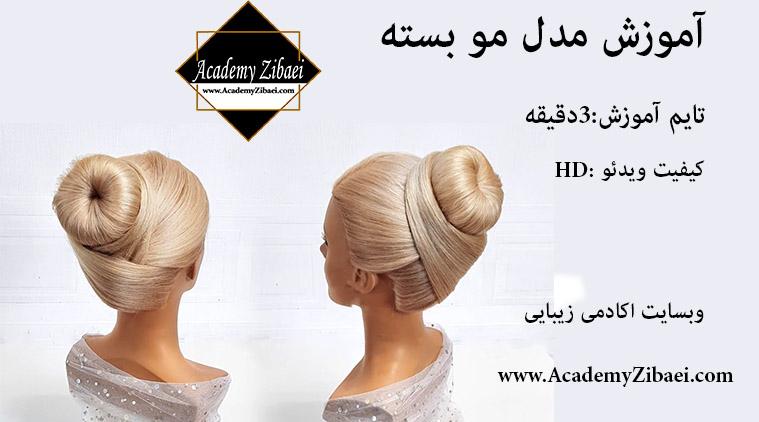 آموزش مدل مو بسته