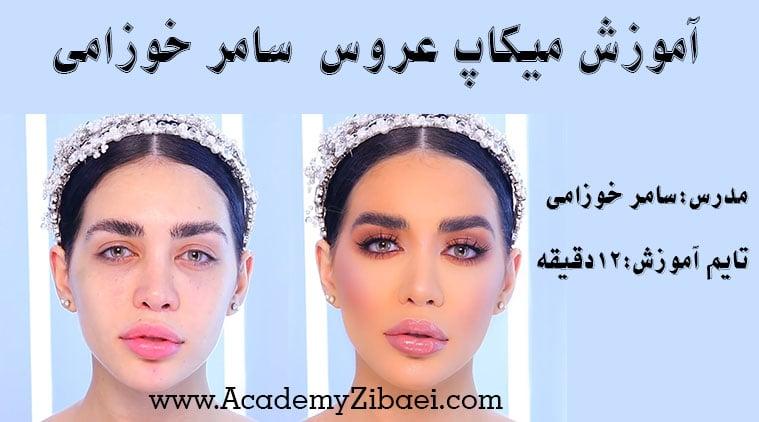 آموزش میکاپ عروس سامر خوزامی