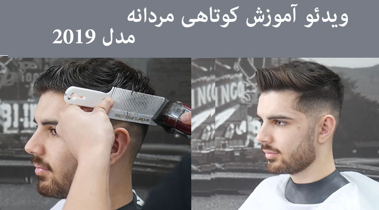 آموزش کوتاهی مردانه 2019