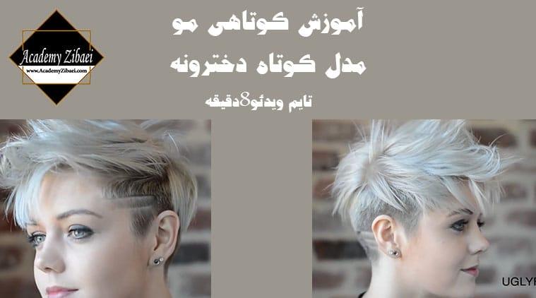 آموزش کوتاهی مو دخترانه