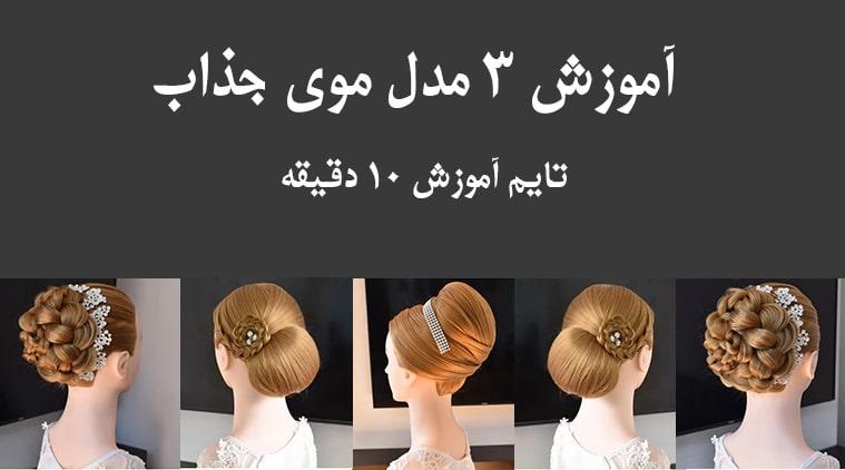 آموزش 3 مدل موی جذاب