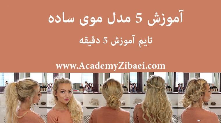 آموزش 5 مدل مو ساده