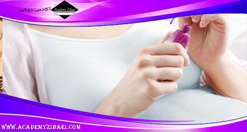 استفاده از لاک پاک کن در دوران بارداری