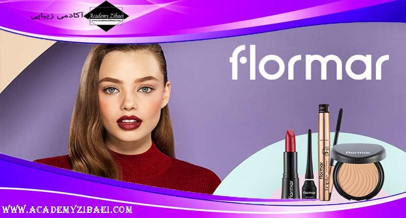 تاریخچه برند آرایشی فلور مار flormar