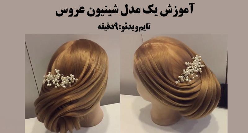 آموزش یک مدل شینیون جدید عروس