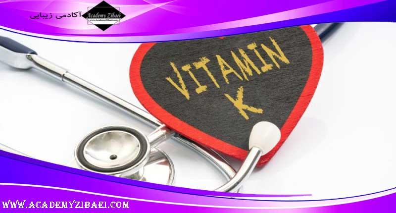 فواید ویتامین K برای پوست