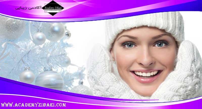 نکات اساسی مراقبت از پوست در زمستان