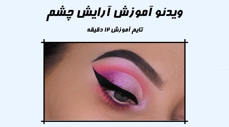 آموزش آرایش چشم جذاب