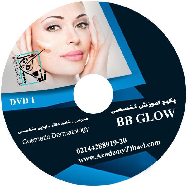 پکیج آموزش مجازی BB GLOW 2