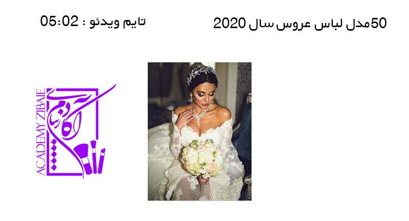 50 مدل لباس عروس سال 2020