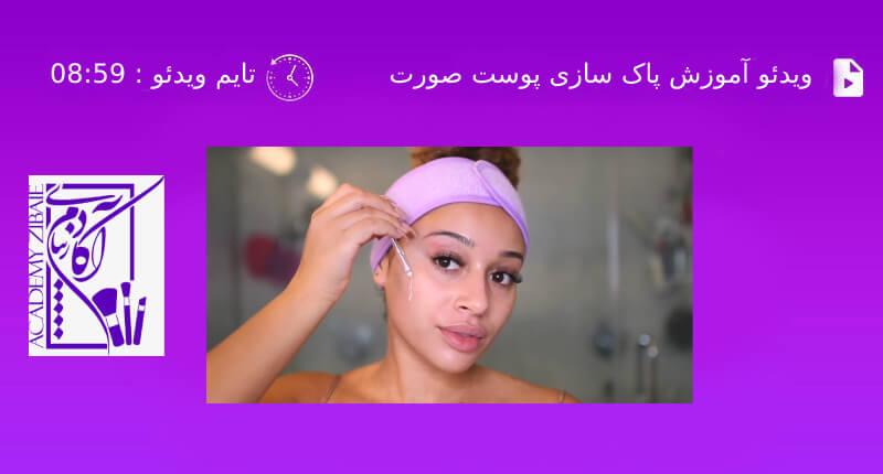 آموزش پاک سازی پوست صورت