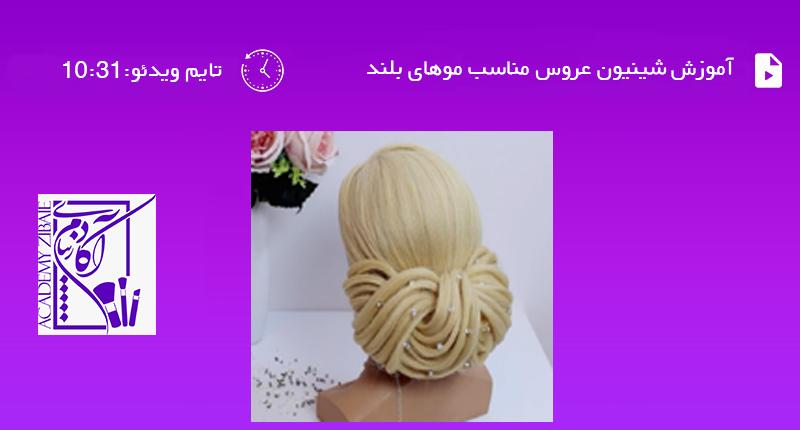 آموزش شینیون عروس مناسب موهای بلند