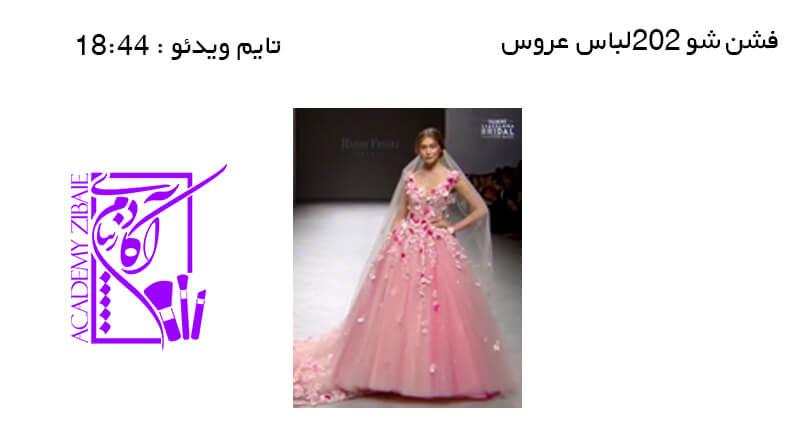 فشن شو 2020 لباس عروس