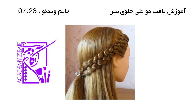 آموزش بافت مو تلی جلوی سر