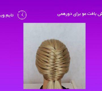 آموزش بافت مو برای دورهمی