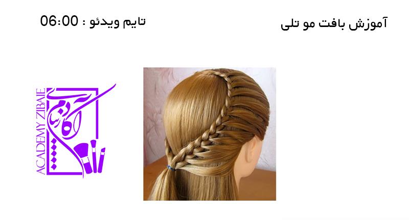 آموزش بافت مو تلی