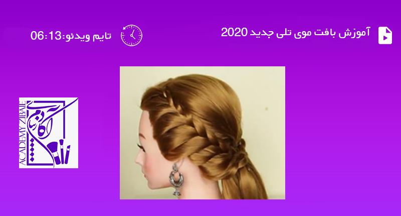 آموزش بافت موی تلی جدید 2020