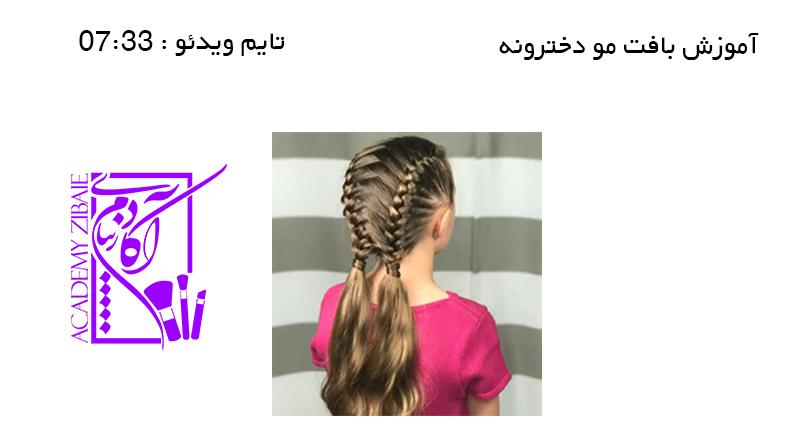 آموزش بافت مو دخترونه