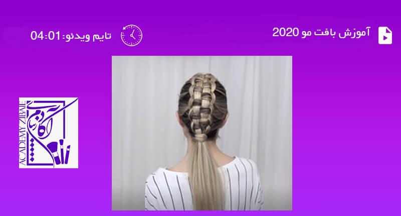 آموزش بافت مو 2020