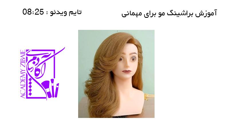 آموزش براشینگ مو مناسب مهمانی