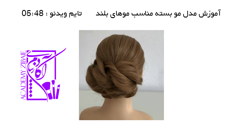 آموزش مدل مو بسته مناسب موهای بلند