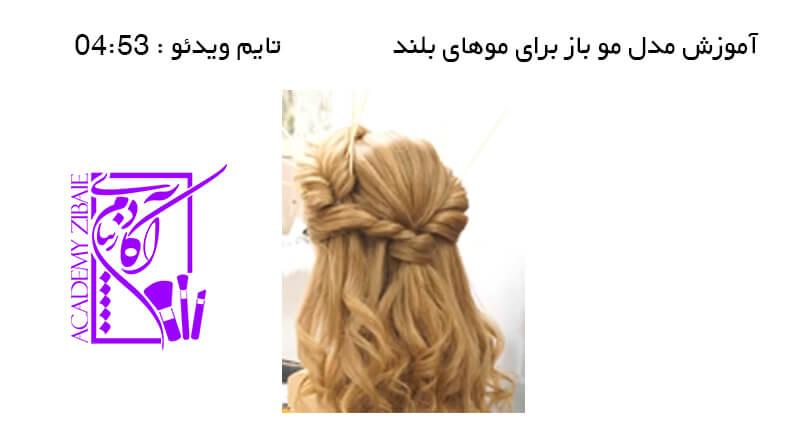 آموزش مدل مو باز برای موهای بلند