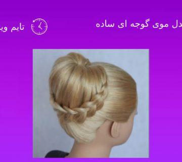 آموزش مدل موی گوجه ای ساده