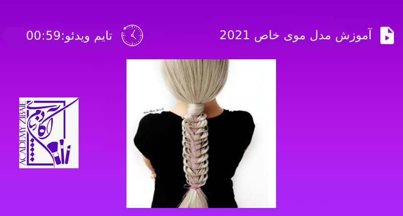 آموزش مدل موی خاص 2021