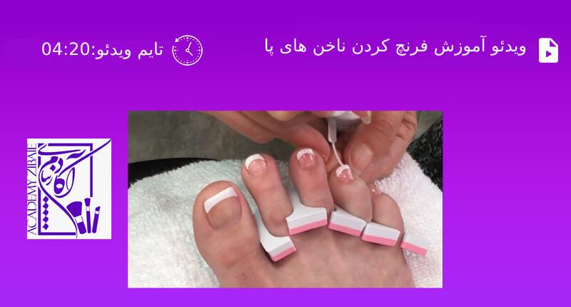 آموزش فرنچ کردن ناخن های پا