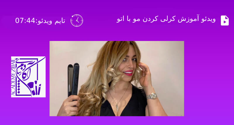 آموزش کرلی کردن مو با اتو