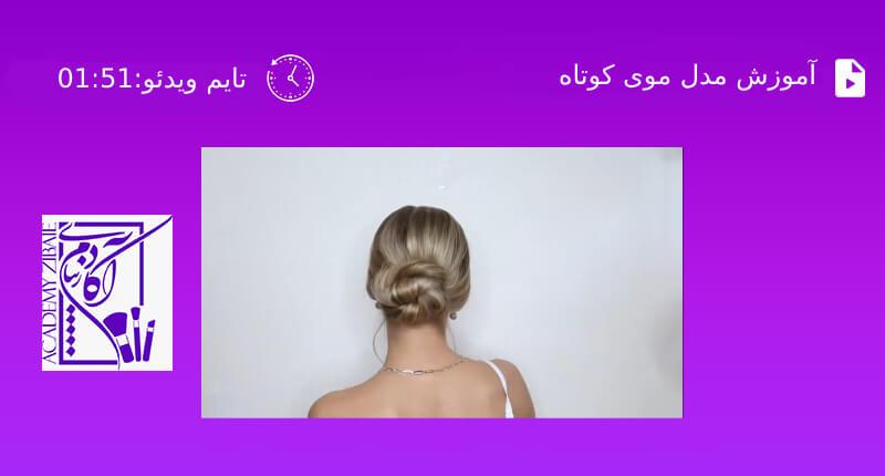 آموزش مدل موی کوتاه