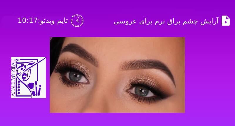 آرایش چشم براق نرم برای عروسی و مهمانی