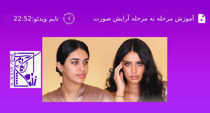 آموزش مرحله به مرحله آرایش صورت