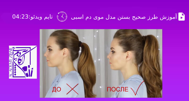 آموزش طرز صحیح بستن مدل موی دم اسبی