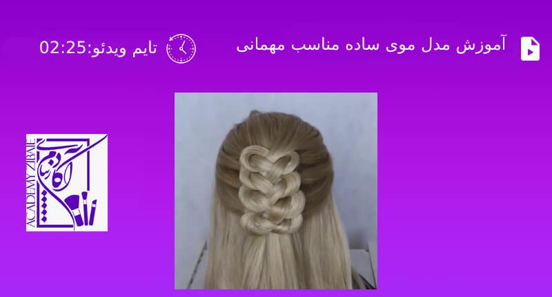 آموزش مدل موی ساده مناسب مهمانی