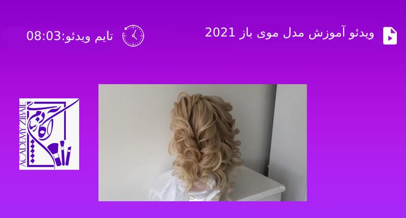 آموزش مدل موی باز 2021