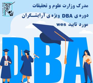 تایید wes از دوره dba