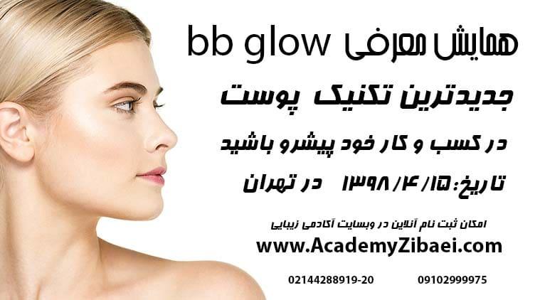 همایش معرفی bb glow