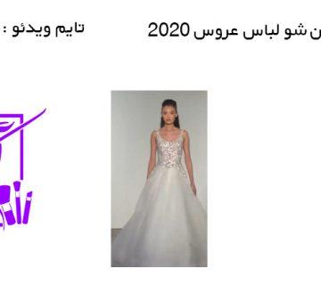 برترین فش شو لباس عروس سال 2020