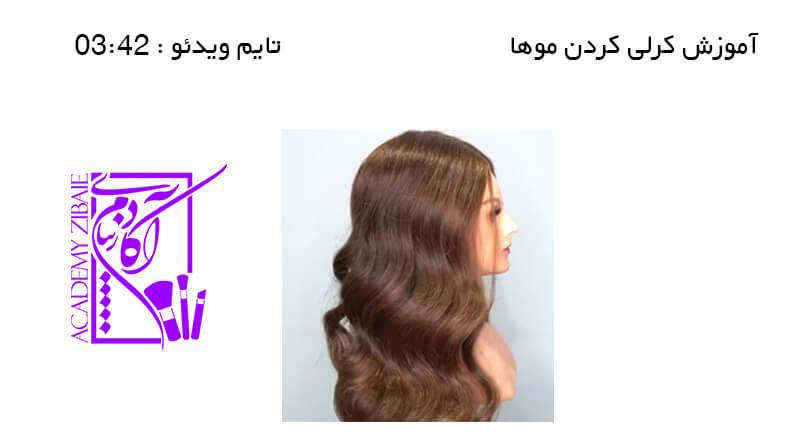آموزش کرلی کردن موها