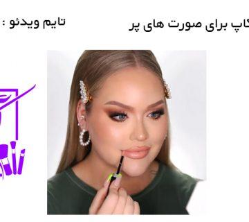 آموزش میکاپ برای صورت های پر