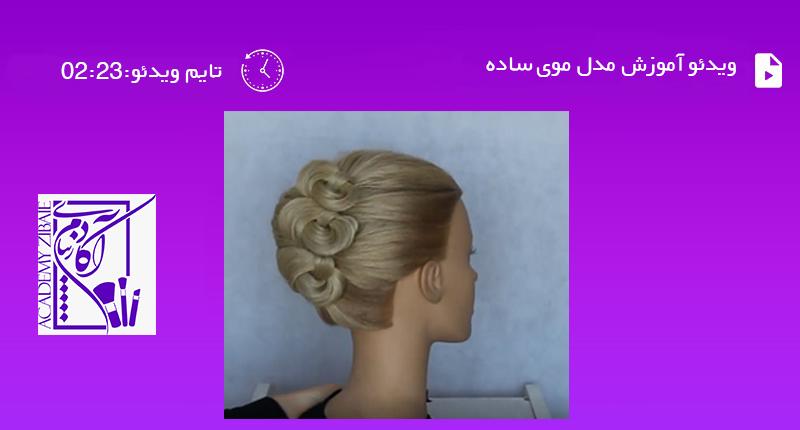 آموزش مدل موی ساده