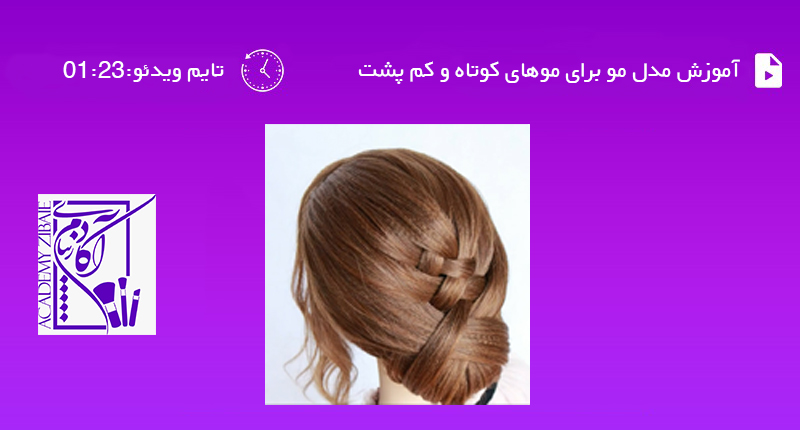 آموزش مدل مو برای موهای کوتاه و کم پشت