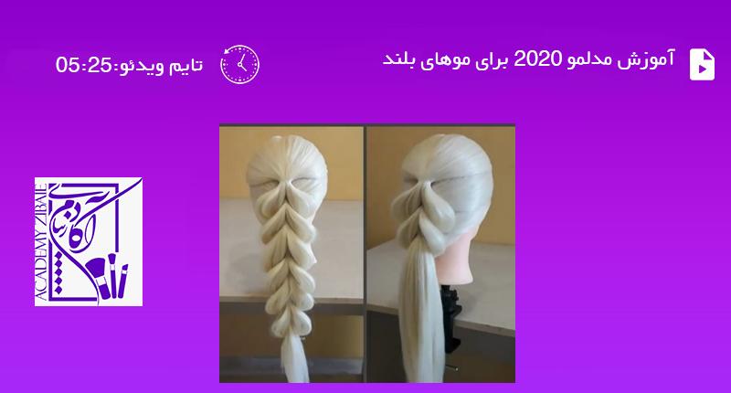 آموزش مدلمو 2020 برای موهای بلند