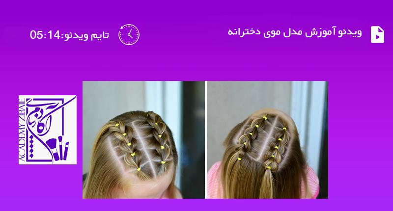 آموزش مدل مو دخترانه