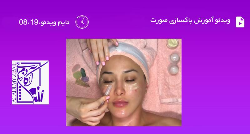 آموزش پاکسازی صورت