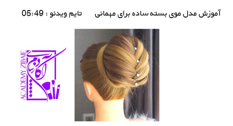 آموزش مدل موی بسته ساده برای مهمانی