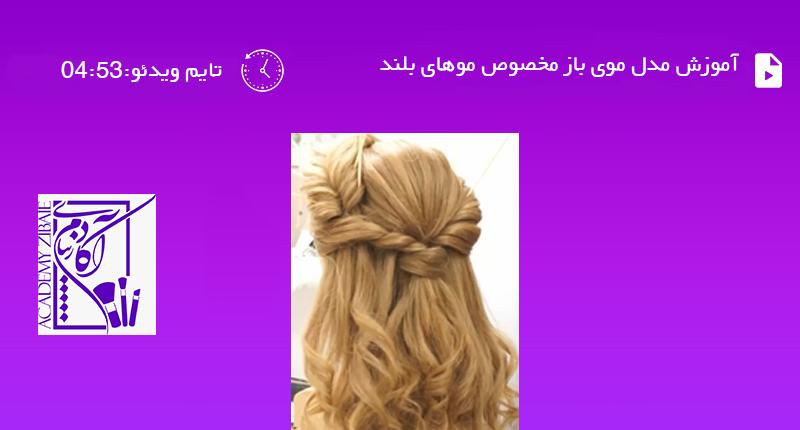 آموزش مدل موی باز مخصوص موهای بلند
