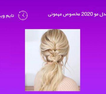 آموزش 3 مدل مو 2020 مخصوص مهمونی